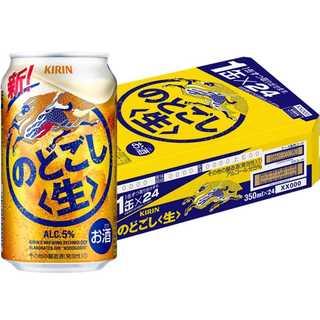 これはお得☆新・のどごし〈生〉 350ml×24本(ビール)