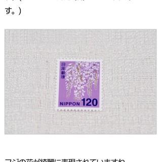 120円切手★10枚