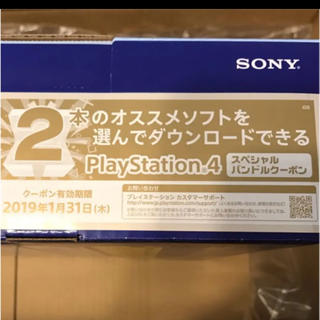 PlayStation4 - プレイステーション4 ソフトクーポン