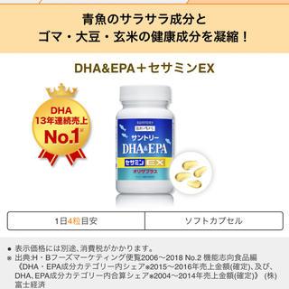 サントリー(サントリー)のサントリDHA&EPA+セサミンEX(ビタミン)
