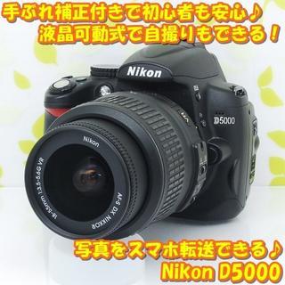 ニコン(Nikon)の★自撮りOK!スマホ転送もOK♪☆ニコン D5000 手ぶれ補正レンズ★(デジタル一眼)
