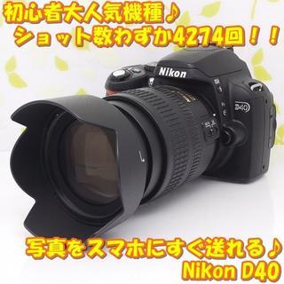 ニコン(Nikon)の★優しさ溢れる一眼レフ♪スマホ転送OK♪ショット数わずか☆ニコン D40★(デジタル一眼)