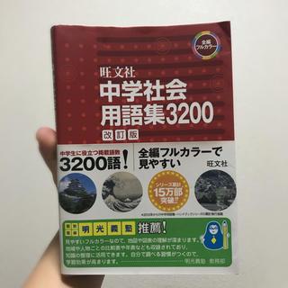 オウブンシャ(旺文社)の旺文社 中学社会用語集3200(参考書)