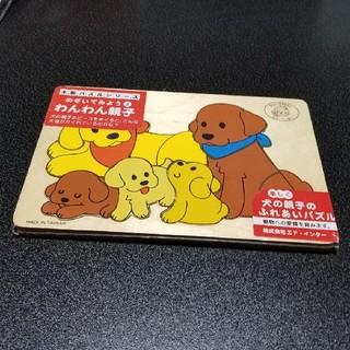 木製パズル わんわん親子(知育玩具)
