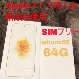 アップル(Apple)のiphoneSE(スマートフォン本体)