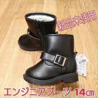 新品未使用 キッズエンジニアブーツ 14㎝ 黒(ブーツ)