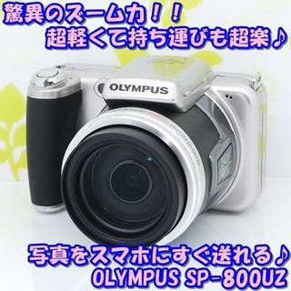 オリンパス(OLYMPUS)の★手のひらサイズ!超望遠!スマホ転送OK♪☆オリンパス SP-800UZ★(コンパクトデジタルカメラ)