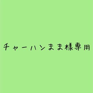 チャーハンまま様専用|中島裕翔 切り抜き(アート/エンタメ/ホビー)