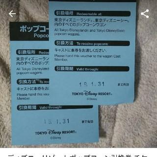 ディズニー(Disney)の東京ディズニーリゾート ポップコーン引換券 チケット(フード/ドリンク券)