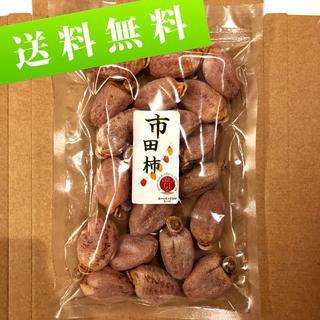 連絡専用ページ 市田柿 南信州産 干し柿 ほしがき たっぷり 500g ポスト(フルーツ)