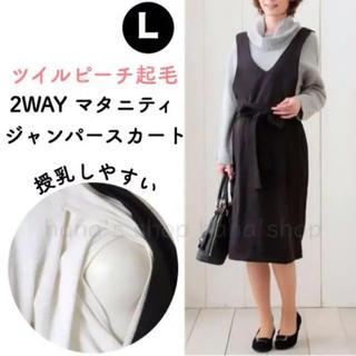 新品 L 授乳しやすいマタニティジャンパースカート ワンピース 授乳服(マタニティワンピース)