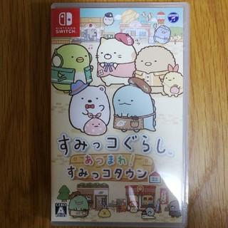 Nintendo Switch - Nintendo Switch すみっコぐらし あつまれ!すみっコタウン