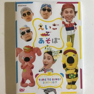 えいごであそぼ TIME TO SING! 2016-2017 [DVD](キッズ/ファミリー)