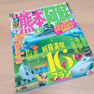 熊本 阿蘇 天草 ガイドブック(地図/旅行ガイド)