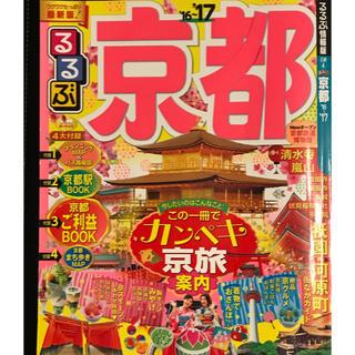 るるぶ京都 '16~'17(地図/旅行ガイド)