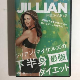 ジリアン・マイケルズの 下半身最強ダイエット~理想の下半身がほしい人は私に任せて(スポーツ/フィットネス)