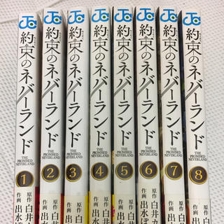 シュウエイシャ(集英社)の約束のネバーランド 1-8巻セット(少年漫画)