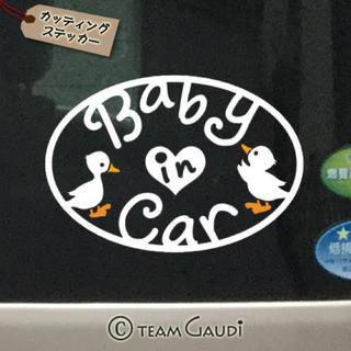 ベビーインカー BABY IN CAR  おしゃれなヒヨコたちのカーステッカー(その他)