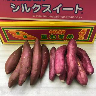 ☆里むすめ☆徳島産 鳴門金時と 茨城県産 シルクスイート セット1.4キロ(野菜)
