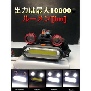LEDヘッドライト明るさ出力は最大10000ルーメン[lm] レッド(ライト/ランタン)
