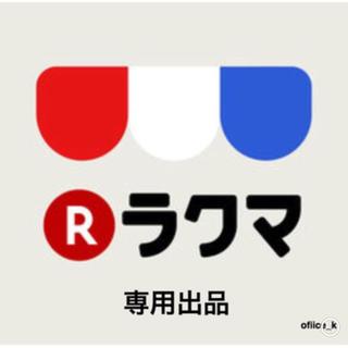 R1200様専用(パジャマ)