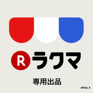 ニンテンドウ(任天堂)のR1220様専用(パジャマ)