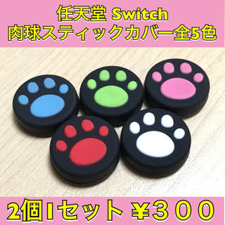 新品♦️任天堂Switch 肉球スティックカバー (その他)