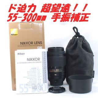 ★ド迫力! 超望遠ズーム♪フード付★ニコン AF-S 55-300mm (レンズ(ズーム))