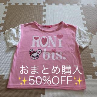 アースマジック(EARTHMAGIC)のRONI  Tシャツ  新品  120(Tシャツ/カットソー)