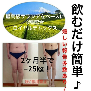 本気で痩せ体質に。メタボ体型内臓脂肪便秘には最高級サラシアロイヤルデトックスを。(ダイエット食品)