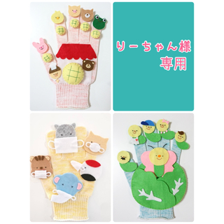 5つのメロンパン【動物付き】手袋シアター(知育玩具)