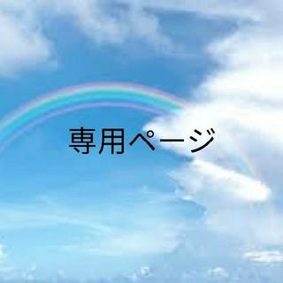 Hoshi様専用ページ(アロマグッズ)