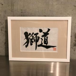 命名書 獅道くん(絵画額縁)