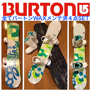 BURTON - 人気モデル【デザイン◎】全てBURTON メンテ済 レディース4点セット