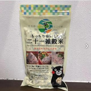 新品♡二十一雑穀米(米/穀物)