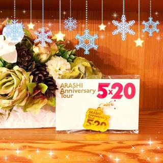 嵐 - ARASHI 5×20 限定チャーム 黄色♬