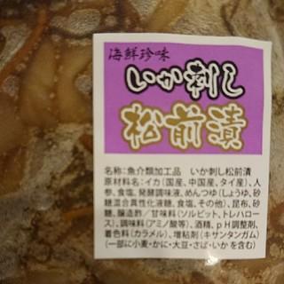 【ザキ様☆確定】業務用いか刺し松前漬1kg×3(魚介)