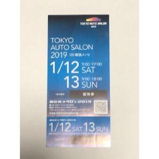 東京オートサロン2019一般公開日招待券(その他)