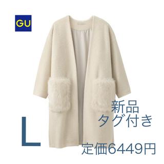 ジーユー(GU)の新品 タグ付き GU  ノーカラー ファー付き コート ホワイト 白 Lサイズ(毛皮/ファーコート)