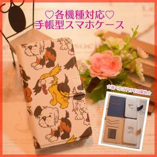【LG・ISAI・Qua】犬★スマホ手帳ケース★オーダーメイド! 多機種対応(Androidケース)