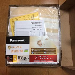 パナソニック(Panasonic)の新品☆Panasonic  電気敷き毛布(電気毛布)