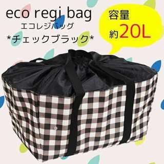 便利 新品 エコレジ レジカゴ エコバッグ エコレジバッグ チェック☆ブラック(エコバッグ)