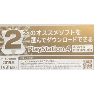 PlayStation4 - PS4 クーポン