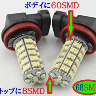 H11LEDフォグバルブ SMD68連 ホワイトポン付け 2個(汎用パーツ)
