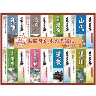 ツムラ(ツムラ)の日本の名湯 30個セット バスクリン(入浴剤/バスソルト)