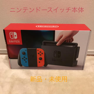 Nintendo Switch - 【新品】ニンテンドースイッチ ネオンカラー HAC-S-KABAA