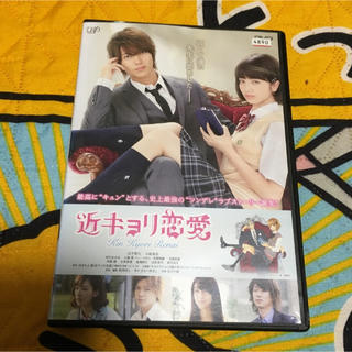 近キョリ恋愛 DVD 山下智久 小松菜奈(日本映画)