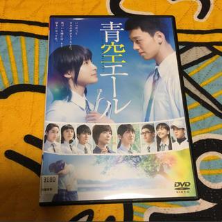 青空エール DVD 土屋太鳳 竹内涼真(日本映画)