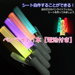 人気高性能 LED ペンライト 15色 カラーチェンジ コンサートライト「1本