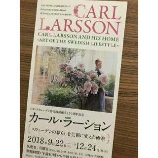 カールラーション展 招待券 1枚(美術館/博物館)